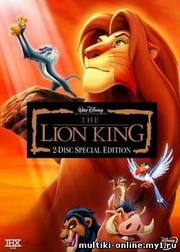Король Лев смотреть мультфильм онлайн