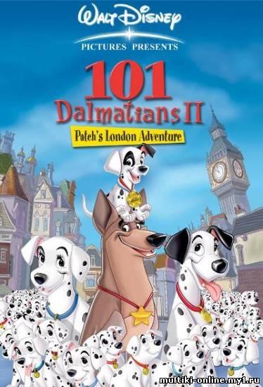 101 далматинец 2 смотреть онлайн