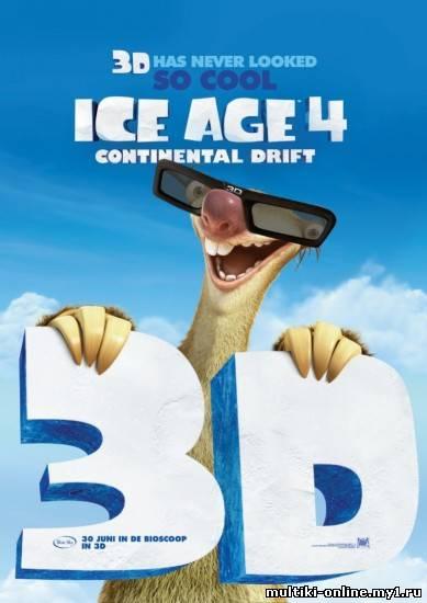 Ледниковый период 4: Континентальный дрейф смотреть онлайн