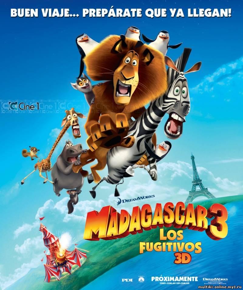 Мадагаскар3: смотреть мультфильм онлайн